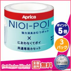 ★送料無料★ NIOI-POI ニオイポイ×におわなくてポイ共通専用カセット 3個セット Aprica ニオイぽい アップリカ