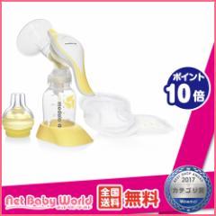 ★送料無料★ メデラ ハーモニー手動さく乳器セット(カーム、母乳パッド付き) 手動さく乳器セット メデラ medela