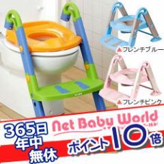 365日即日出荷★代引・送料無料★ よいこレット 3WAYトイレトレーナー 日本育児 おまる 補助便座 3ウェイ トイレ トレーナー