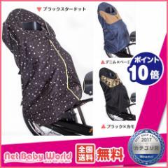 ★送料無料★ リア チャイルドシートカバー REAR CHILD SEAT COVER 後ろ乗せ 防寒 撥水