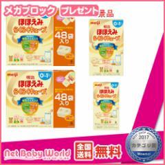 ★送料無料★ 明治ほほえみ らくらくキューブ 特別パック 景品付 1セット 明治 meiji  粉ミルク