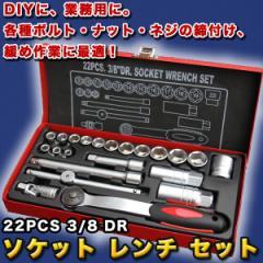 22PCS 3/8 DR ソケット レンチ セット 22PC ハンドツール 6/7/8/9/10/11/12/13/14/15/16/17/18/19/22mm