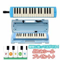 YAMAHA ヤマハ P-32E ブルー ピアニカ P32E 鍵盤ハーモニカ【送料当店負担】