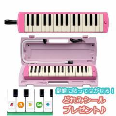 YAMAHA ヤマハ P-32EP ピンク ピアニカ P32EP 鍵盤ハーモニカ【送料当店負担】