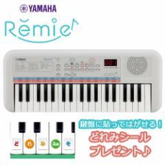 YAMAHA ヤマハ PSS-E30 Remie(レミィ) 37鍵盤 キッズ 子ども プレゼント