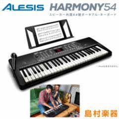 キーボード 電子ピアノALESIS アレシス Harmony54 54鍵盤 ポータブル オンライン無料レッスン付属 内蔵スピーカー マイク 譜面台 電源[付