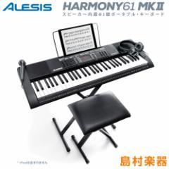 キーボード 電子ピアノALESIS アレシス Harmony61 MK2 61鍵盤 スタンド いす ヘッドホン マイク ACアダプター セット オンラインレッスン