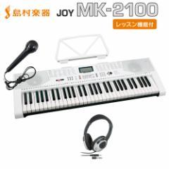 キーボード 電子ピアノJOY ジョイ MK-2100 ヘッドホンセット 61鍵盤 マイク・譜面台付き 初心者 子供 キッズ プレゼント【島村楽器オンラ