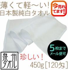 めずらしい450g[120匁]日本製純白タオル(ボーダーなし平地付)