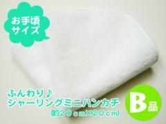 【お買い得】ふんわり♪シャーリングミニハンカチ・白(約20cm×20cm)B品