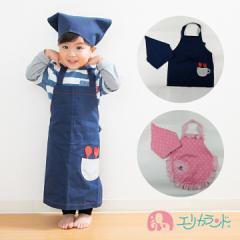【送料無料】エプロン 三角巾 セット ポケット付き 刺繍 アップリケ 男の子 女の子 キッズ 調理実習