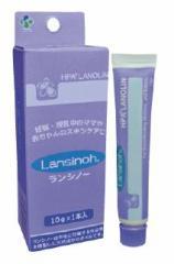 【送料無料】カネソン Kaneson ランシノー(10g*1本入) 授乳 保湿 クリーム