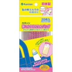 【送料無料】カネソン Kaneson 粉ミルクかんたんバッグ(20枚入)