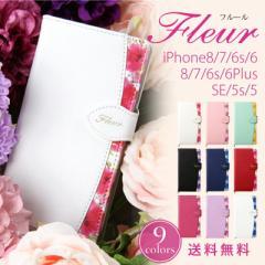送料無料 iphone8 ケース 手帳型 8Plus iphone7 7Plus SE 5s 5 手帳型 アイフォン ケース iphone カバー 花 フラワー 柄 レザー fleur
