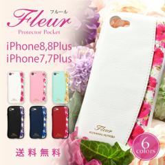 送料無料 iphone8 ケース 8Plus iphone7 ケース 7Plus アイフォン カバー 革 レザー 花 フラワー FLEUR Protector Pocket