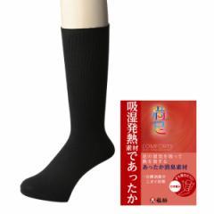 福助(メンズ)(FUKUSKE MEN'S)/満足 【吸湿発熱】 ずり落ちにくい立体編み 平無地 レギュラー丈 ビジネスソックス