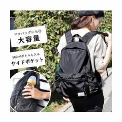 コカ(coca)/ママにおすすめ!サイドポケット充実の黒リュックサック