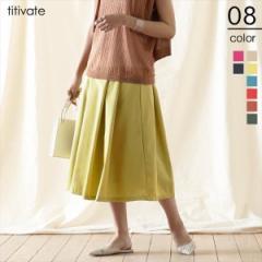 ティティベイト(titivate)/フロントタックフレアスカート