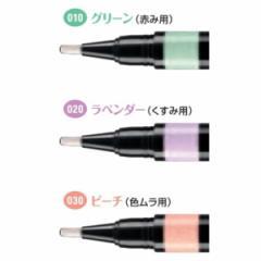 レブロン(REVLON)/レブロン フォトレディ カラー コレクティング ペン