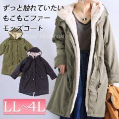 ゴールドジャパン(大きいサイズ)(GOLDJAPAN)/中綿入りファー付きモッズコート