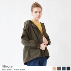 ティティベイト(titivate)/イレギュラーヘムショートモッズコート/ジャケット