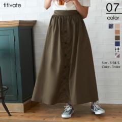 ティティベイト(titivate)/【田中亜希子着用】フロントボタンスカート