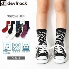 デビロック(devirock)/子供服 靴下 キッズ 韓国子供服 3足セット靴下 男の子 女の子 靴下 ソックス S M L
