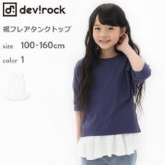デビロック(devirock)/子供服 タンクトップ キッズ 韓国子供服 裾フレア 無地 インナータンク 女の子 トップス