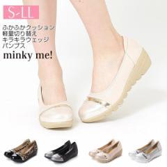 ミンキーミー!(minky me!)/[19春夏新作] ふかふかクッション軽量切り替えキラキラウェッジパンプス