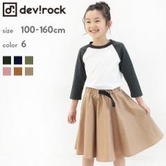 デビロック(devirock)/子供服 スカート キッズ 韓国子供服 ナイロンベルト付き膝下 スカート 女の子 ボトムス