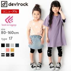 デビロック(devirock)/子供服 レギンス キッズ 韓国子供服 天使のレギンス 7分丈 女の子 ベビー ボトムス