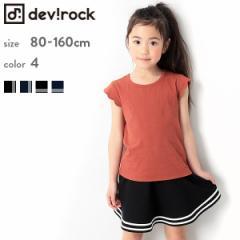 デビロック(devirock)/子供服 キッズ 韓国子供服 ポケット付きライン入りスカッツ (1分丈) 女の子 ベビー ボトムス