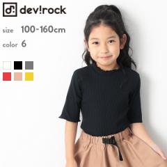 デビロック(devirock)/子供服 半袖Tシャツ キッズ 韓国子供服 リブハーフスリーブ Tシャツ 女の子 トップス