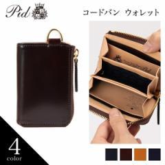 ピー・アイ・ディー(PID)/PID 高級コードバン コンパクト財布