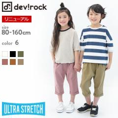 デビロック(devirock)/子供服 ハーフパンツ キッズ 韓国子供服 タックサルエル7分丈パンツ 男の子 女の子 ベビー ズボン