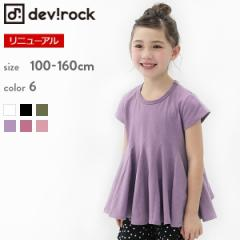 デビロック(devirock)/子供服 半袖Tシャツ キッズ 韓国子供服 裾フレアTシャツ 女の子 トップス