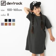 デビロック(devirock)/子供服 キッズ 韓国子供服 ロング丈BIGシルエットワンピース 女の子