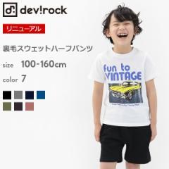 デビロック(devirock)/子供服 キッズ 韓国子供服 裏毛スウェットハーフパンツ 男の子 女の子 ズボン 100−160