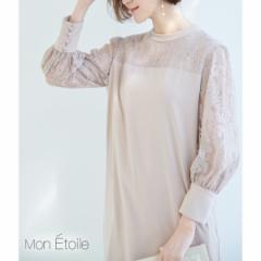 ロペピクニック(ROPE' PICNIC)/【一部店舗限定】【Mon E'toile】【結婚式にも】レースコンビサックドレス