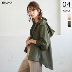 ティティベイト(titivate)/【近藤千尋着用】ボアライナー付きフレアミリタリージャケット