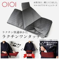びさるの(浴衣)(Visaruno)/【ラクチンワンタッチ帯】(麻の葉)