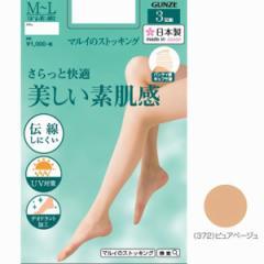 マルイのストッキング(MARUI STOCKINGS)/【3足組】【選べる5サイズ】マルイのストッキング さらっと快適 美しい素肌感