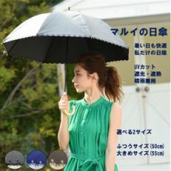 マルイの日傘(MARUI PARASOL)/【日傘(長傘)】【2サイズから選べる】ラクチン快適(綿混/星柄刺しゅう/晴雨兼用/レディース)