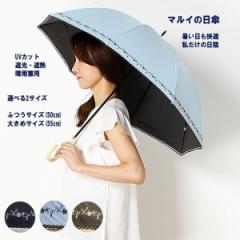 マルイの日傘(MARUI PARASOL)/【日傘(長傘)】【2サイズから選べる】ラクチン快適(綿混/ペティットフラワー/晴雨兼用/レディース)