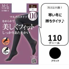 マルイのタイツ(MARUI TIGHTS)/【110デニール】【S〜LLサイズ】2足組