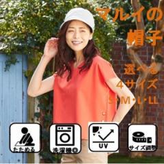 マルイの帽子(MARUI CAPS & HATS)/【選べる4サイズ・洗濯機OK・UV90%以上カット・たためる】平天キャスケット(レディース帽子)