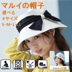 マルイの帽子(MARUI CAPS & HATS)/【選べる4サイズ・洗濯機OK・UV90%以上カット・たためる・サイズ】リバーシブルリボン広つば帽子