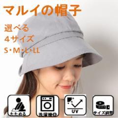 マルイの帽子(MARUI CAPS & HATS)/【選べる4サイズ・洗濯機OK・UV90%以上カット・たためる】クロッシェ帽子(レディース帽子)