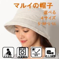 マルイの帽子(MARUI CAPS & HATS)/【選べる4サイズ・洗濯機OK・UV90%以上カット・たためる・サイズ調整可能】セーラー帽子
