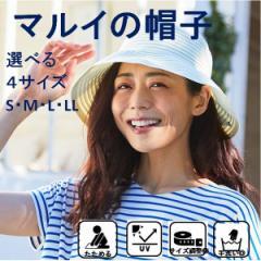 マルイの帽子(MARUI CAPS & HATS)/【選べる4サイズ・手洗いOK・UV90%以上カット・たためる】バックリボンブレード